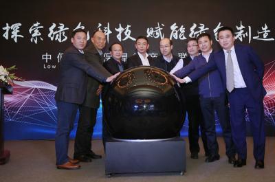 全球首个中低温环保焊接产业联盟成立!推动全球PC制造业绿色发展