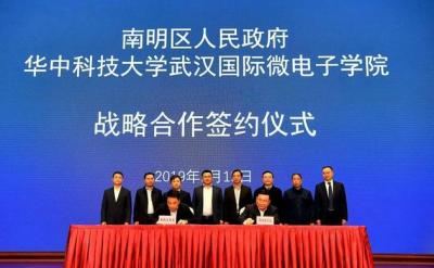 贵阳市与华中科技大学达成合作,共同建设贵州ICC产业服务平台