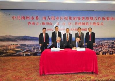 梅州市委与南方报业传媒集团达成战略合作,南方+梅州9个共建频道上线