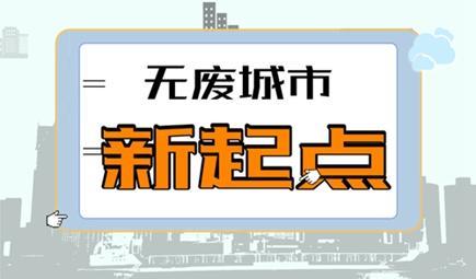 """国务院启动""""无废城市""""建设试点 10个试点城市如何遴选?"""