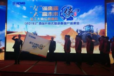 徐工大吨位装载机侠客行2019年首站广西站启动 开创先河