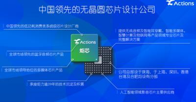 炬芯推出三款TWS真无线蓝牙5.0耳机芯片,内置ROM和大容量RAM