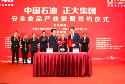 正大集团与中国石油携手共建安全食品供应新平台