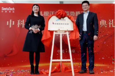 中科视拓南方总部落户江北新区产业技术研创园,具有里程碑的意义