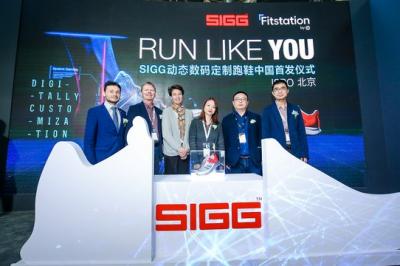 瑞士希格与惠普合作动态数码定制跑鞋中国首发