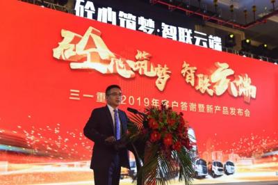 三一新品C10系列泵车四川首发上市 现场签单2.5亿+