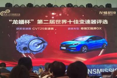 奇瑞旗下搭载CVT25的艾瑞泽GX荣膺世界十佳变速器车型