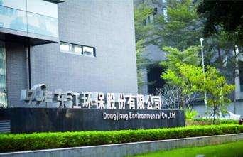 东江环保与国业公司中标揭阳大南海石化工业区危险废物处理项目