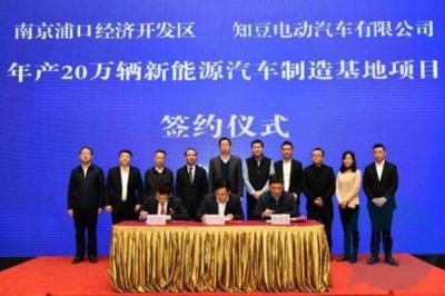 知豆汽车年产20万辆新能源汽车制造基地落户南京