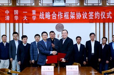 中国一重携手清华大学共推超大型液压机等国家重大战略落地