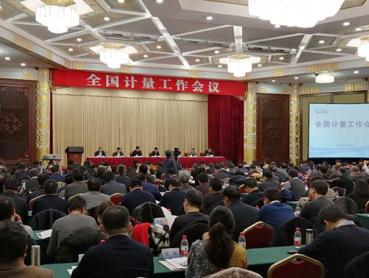 2019年全国计量工作会议在京召开,这些数据让计量更迷人!