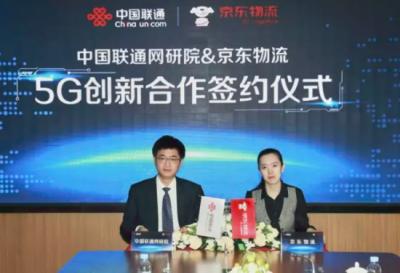 京东物流携手中国联通网研院打造5G+智能物流产品