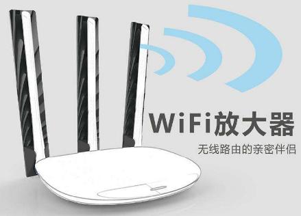 WiFi信号放大器有用么?