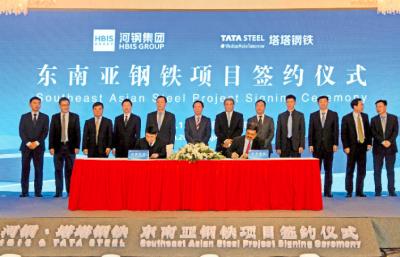 河钢集团收购塔塔集团东南亚钢铁资产70%股权 优化产能布局