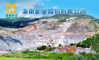 海南矿业2018年主业业绩预亏 拟变更募投资金用途转型