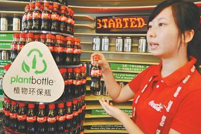 可口可乐承诺开放植物环保瓶技术 包括竞争对手!