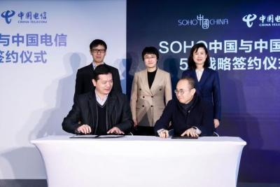 SOHO中国与中国电信达成5G战略合作,联合推进5G业务应用落地