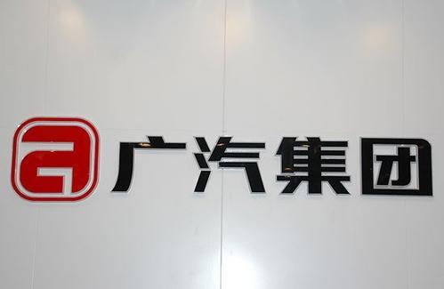 广汽集团拟在韶关建汽车试验中心 加速布局智能网联汽车