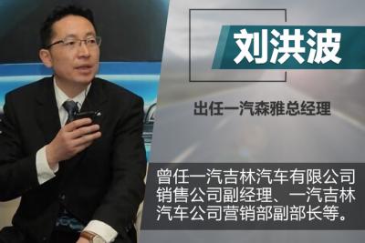 刘洪波出任一汽森雅总经理 一汽森雅2019年重新发力