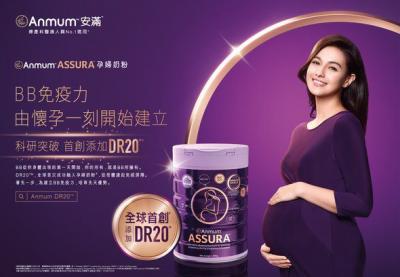 恒天然安满推出升级版孕妇奶粉ASSURA 帮助建立免疫力