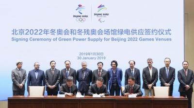 中国华电签订2022年冬奥会场馆绿色供电协议