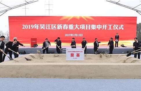 盛泽两家新纺织厂同日开工!投资20多亿引进1000多台设备