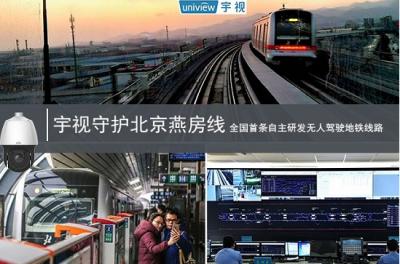 宇视科技为国内首条全自动运行线路北京燕房线提供安防保障