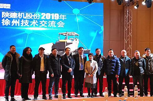 陕建机股份2019年徐州技术交流会共襄技术盛宴