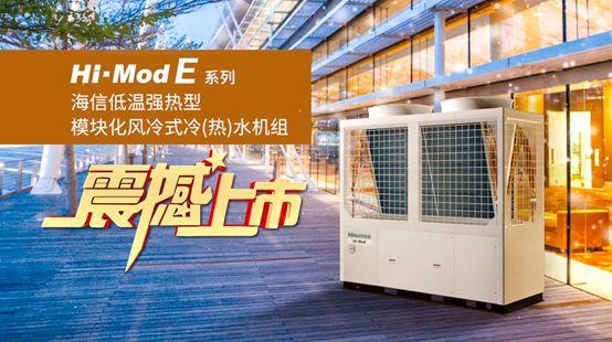 海信Hi-Mod E系列震撼上市 让城市更有温度!