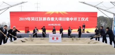 苏州39个重大项目开工,涉及1.9亿元硅光子芯片集成光模块