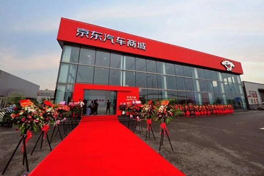 奇瑞与京东汽车商城战略合作 共探汽车新零售模式