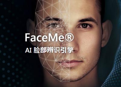 讯连科技与凌群电脑达成合作,AI脸部识别进军日本市场