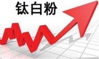 国内外企业联动涨价 钛白粉需求今年或保持稳定增长