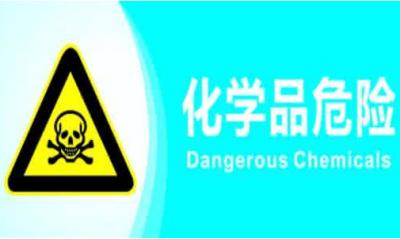 """应急管理部:将推动重点地区实行危险化学品""""禁限控""""目录!"""
