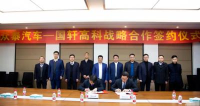国轩高科与众泰汽车签署新能源汽车电池电芯开发战略合作协议