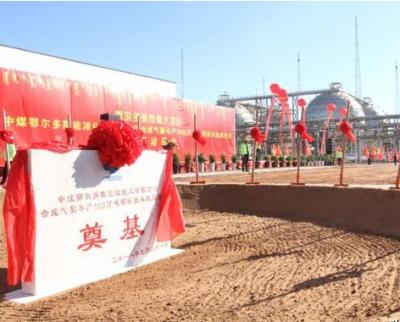 中煤鄂尔多斯100万吨甲醇技改项目要求3月复工