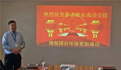 中信环境技术与南通国启环保科技完成股权交接