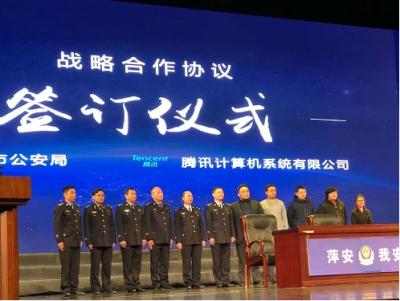 萍乡市公安局与腾讯达成智慧警务战略合作