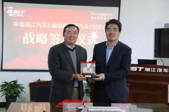 福田戴姆勒汽车喜获1500辆开年大单 与中集瑞江战略合作再升级