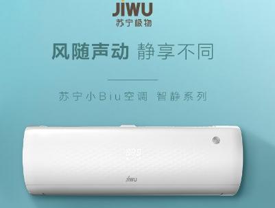 实锤!苏宁极物自造首款智能空调小Biu正式上线