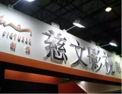 华章投资拟受让15.05%股权,慈文传媒拟变更控股股东