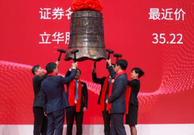 """立华股份挂牌上市 22年步步为营打造""""江苏鸡王"""""""