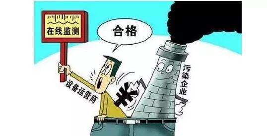广东省通报环境监测数据弄虚作假 6家环境监测机构被处罚
