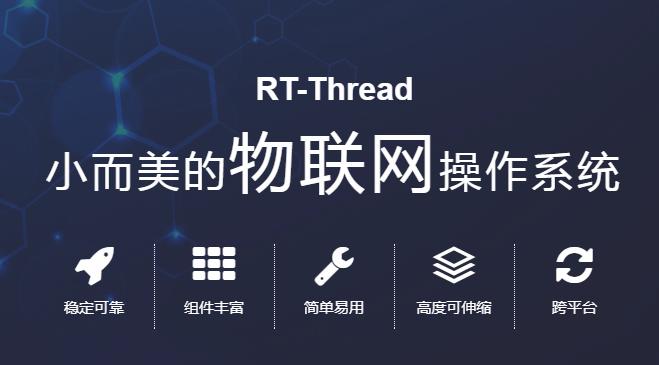 RT-Thread发布IoT传感器徽标计划 促进物联网高效快速发展