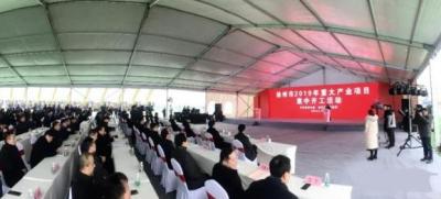 徐州2019年重大产业开工 不乏新能源汽车和锂电池企业