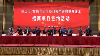 晋江签约254.7亿元的51个项目,包括三大IC项目落地