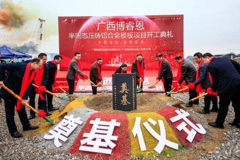 广西博睿恩半固态压铸铝合金模板项目开工