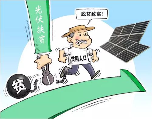 国家能源局指出 今年将发布最后一批5GW光伏扶贫项目目录