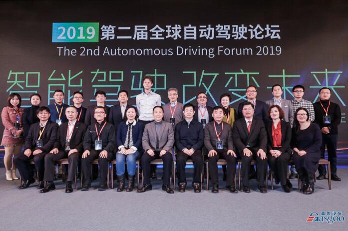 第二届全球自动驾驶论坛:探寻自动驾驶大规模产业化的实现路径