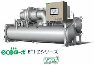 三菱重工次时代环保型离心冷冻机ETI-Z系列获平成30年度节能环保大奖